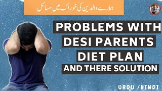 Desi Parents Diet and Health Problems???? & Its Possible Solutions |Urdu/Hindi