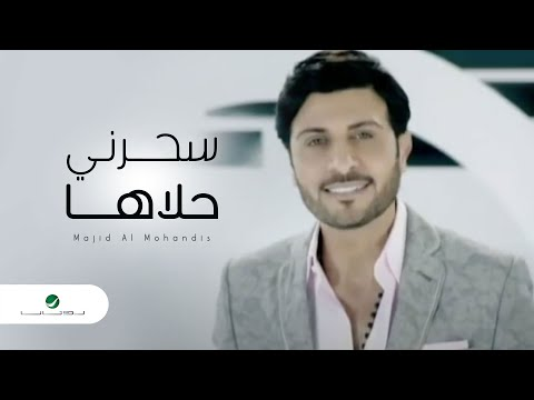 Majid Al Mohandis ... Saharni Halaha - Video Clip | ماجد المهندس ... سحرني  حلاها - فيديو كليب