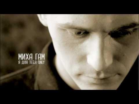 Миха Гам - Я для тебя Only (тизер) .
