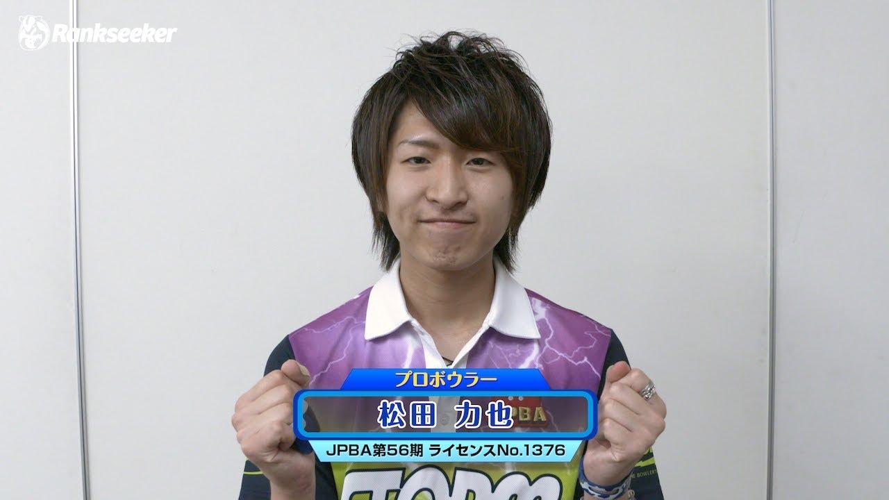 松田力也の画像 p1_3