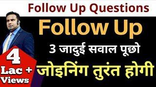 Follow Up के लिए 3 जादुई सवाल पूछो जोइनिंग तुरंत होगी । Network Marketing | SAGAR SINHA | MLP Tips