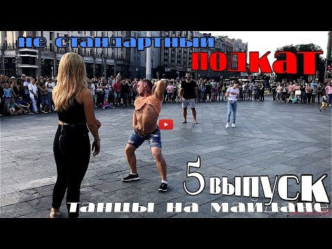 танцы( уличные батлы) на Майдане Независимости.5 выпуск