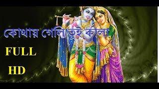 KOTHAI GELI TUI KALA | কোথায় গেলি তুই কালা | SUDESHNA BARMAN-By -RS MUSIC