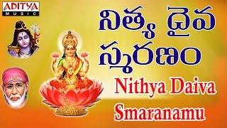 Telugu Bhakti Slokas for Children |  Nitya Santhoshini | Aditya Music Devotional Channel
