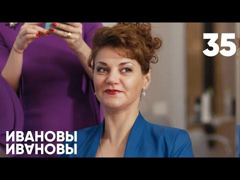Ивановы - Ивановы | Сезон 2 | Серия 35