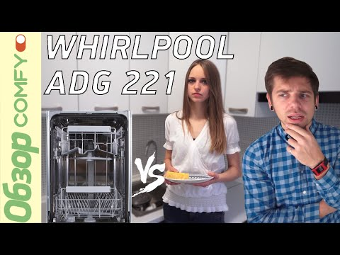 Whirlpool ADG 221- компактная встраиваемая посудомоечная машина - Обзор от Comfy.ua