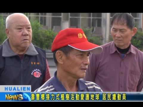 壽豐鄉接力式植樹活動愛護地球 居民總動員