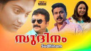 Sudhinam