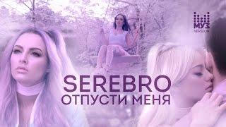 Клип Серебро - Отпусти меня (МУЗ-ТВ version)