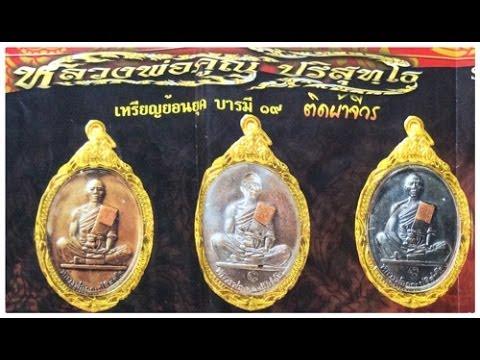 Luang Por Koon Yorn Yuk Baramee 19/17  Buddhist Monk Coin Amulets