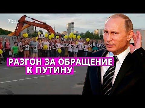 Подготовка к прямой линии с Путиным