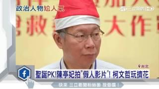 聖誕PK!陳亭妃拍「假人影片」! 柯文哲玩擠花首度鬆口說...