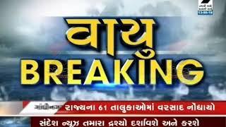 Effect of 'Vayu' thunderstorm on the Khambha of Amreli ॥ Sandesh News TV