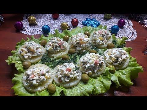 Экзотический салат Карибская Ночь на Новогодний вечер с Персиком и Ананасом