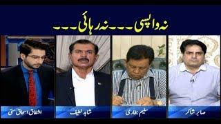 11th Hour | Ashfaq ishaq Satti | ARYNews | 17 July 2019