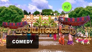 KALYANA VEEDU | TAMIL SERIAL | COMEDY | GOPI FAMILY & KALA FAMILY DISCUSSION IN ENGAGEMENT FUNCTION