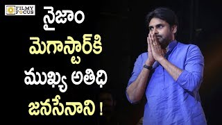 Pawan Kalyan is The Chief Guest For  Nijam Megastar Movie Event