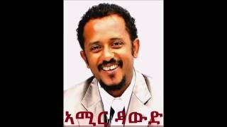 Amir Dawud - Gual Humera/ጓል ሑመራ New Ethiopian Tigrigna Music - 2016
