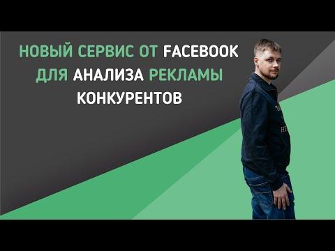 Новый сервис от Facebook для анализа рекламы конкурентов