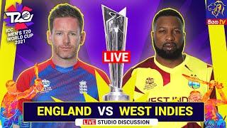 ICC Men's Cricket T20 World Cup 2021 | ENGLAND VS WEST INDIES  - LIVE | 23-10-2021 | Siyatha TV