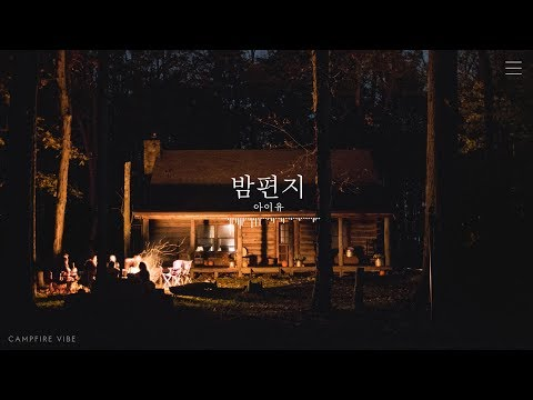 Through The Night By IU If You're At A Campfire.