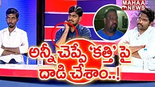 మేము అందుకే దాడి చేసాం | Youth Who Attacked #MaheshKathi Appears Before Media | #PrimeTimeWithMurthy