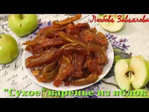 Сухое Варенье из Яблок -Лучше Мармелада!/Dry jam from apples
