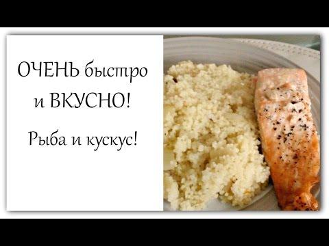 Рыба в духовке и кускус с вялеными помидорами | Быстрый обед (ужин) | Рецепт