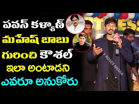 Kaushal Sensational Comments on Pawan Kalyan and Mahesh Babu | Kaushal Army #9RosesMedia