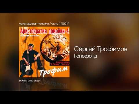 Сергей Трофимов - Генофонд