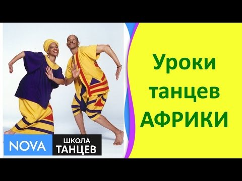 Африканские танцы   Уроки танцев Африки   Школа танцев NOVA
