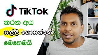 How to earn money with TikTok 💰