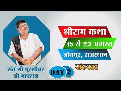 Shri Ram Katha By Pujya Murlidhar Ji Maharaj - 16 August | Jodhpur | Day 2 thumbnail