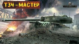 World of Tanks / T34 (США)