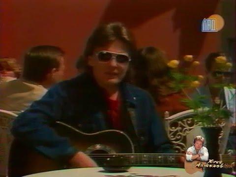 Юрий Антонов - На улице Каштановой. Начало 80-х