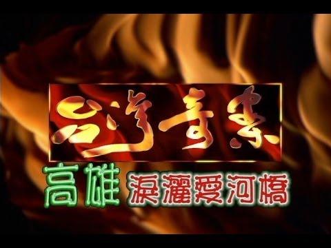 台劇-台灣奇案-高雄淚灑愛河橋