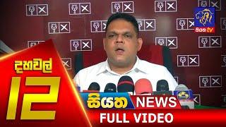 Siyatha News |12.00 PM | 04 - 06 - 2020