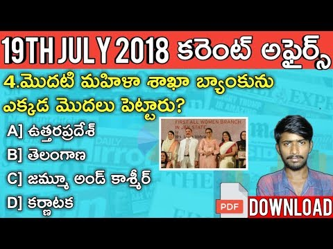 19th July 2018 Current Affairs in Telugu | Daily Current Affairs in Telugu | Usefull to all Exams