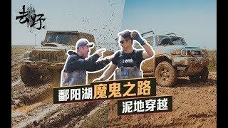 去野:鄱阳湖草滩泥地里玩穿越 升高两寸FJ陷车7次