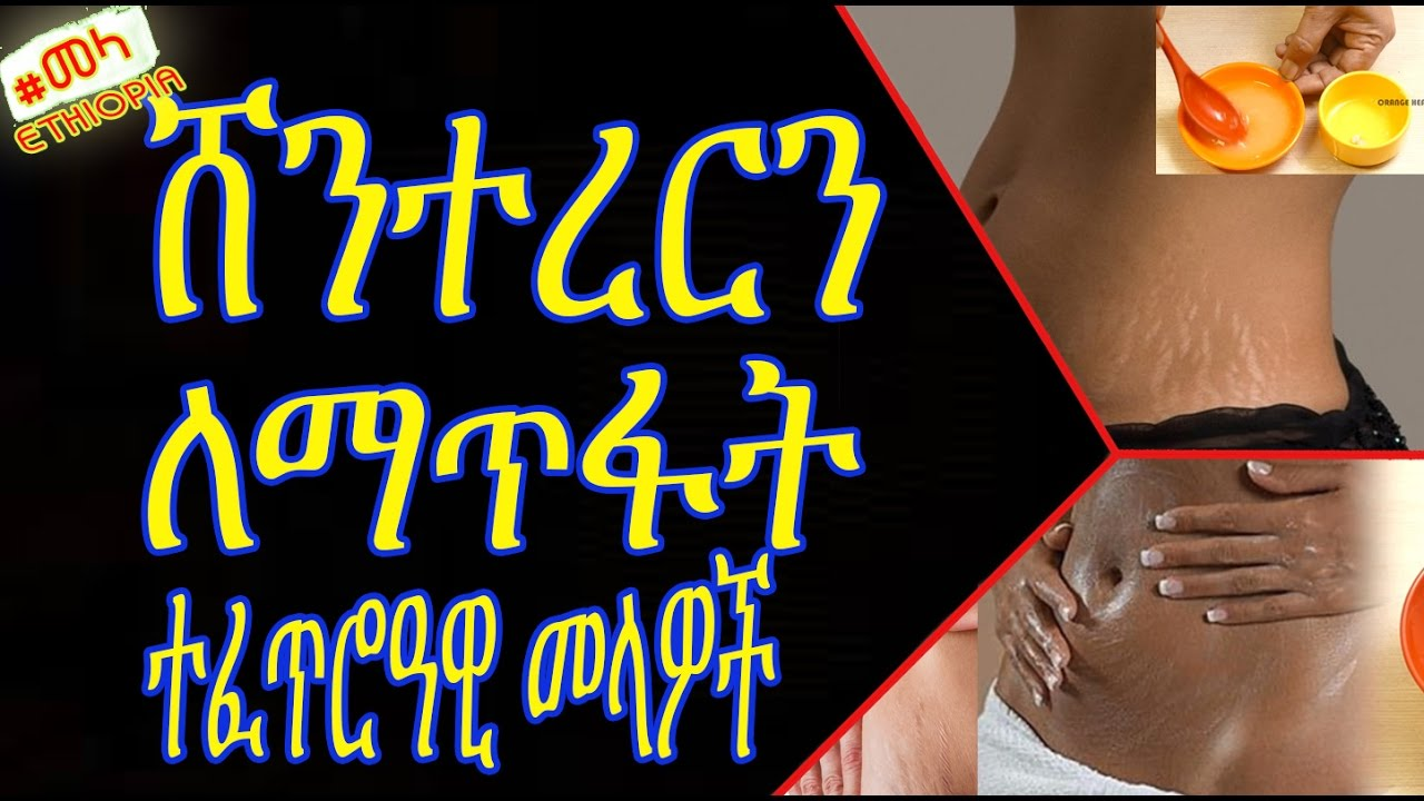 How to Get Rid of Stretch Marks Fast in Amharic