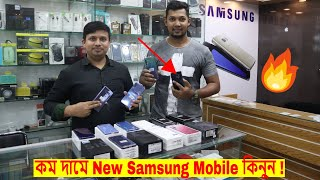 New Samsung SmartPhone Price In Bd 📱 Best Place To Buy Samsung Mobile 😱 Cheap Price Dhaka 2019.