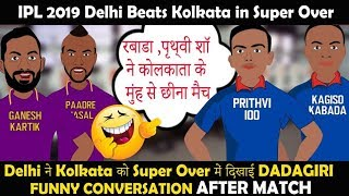 IPL 2019 KKR VS DC, Delhi Beats Kolkata in Super Over Prithvi Shaw, Russell Funny conversation spoof