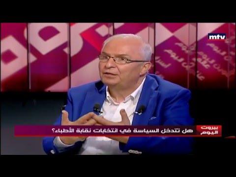 Beirut Al Yawm - 23/05/2016 - د. كمال كلاّب