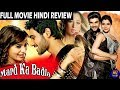 Mard Ka Badla Full Movie Hindi Review (Alludu Seenu) | Zee Cinema | Samanth | Bellamkonda Sreenivas