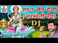 2018 सरस्वती पूजा में यही गाना बजेगा  New Sarswati Puja Bhojpuri Song 2018 Dj Remix Song