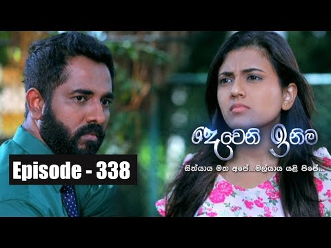 Deweni Inima | Episode 338 23rd May 2018