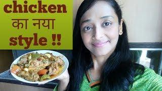 Chicken recipe || Chicken karwan | chicken recipe for dinner | चिकन कारवां
