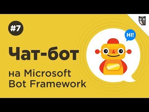 Работа с базами данных в чат-ботах. Рассмотрим базы MS SQL и Mongo