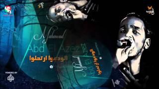 محمود عبد العزيز _  الودعوا ارتحلوا / mahmoud abdel aziz
