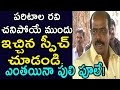 Paritala Ravi LAST SPEECH Before His DEMISE Paritala Ravi Unseen Videos News Mantra mp3